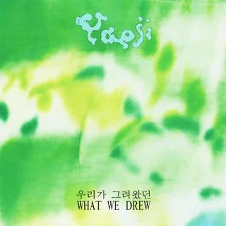 Album Review: Yaeji - WHAT WE DREW 우리가 그려왔던