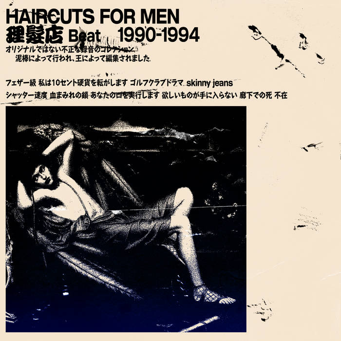Album cover art for 理髪店 Beat 1990-1994 by Haircuts for Men
